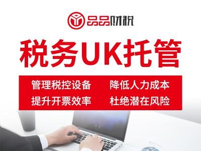 税务U-Key托管图1